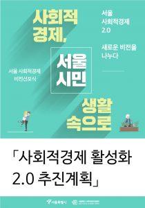 ソウル市、社会的経済を日常で体感できるソウルを造成