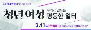 ソウル市、国際女性デーを迎え、「若年女性にとって差別のない職場環境づくり」イベント