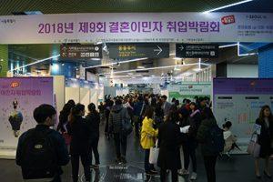 第11回ソウル市結婚移民者就職博覧会を開催