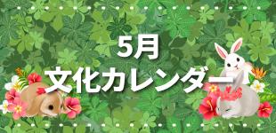 2019年5月文化カレンダー