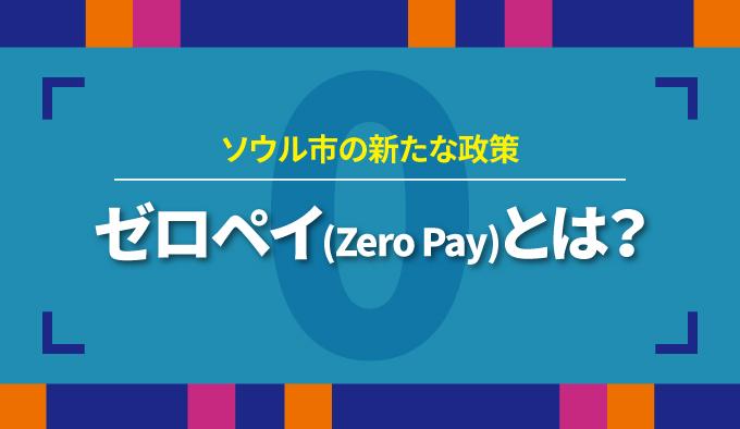 ソウル市の新たな政策ゼロペイ(Zero Pay)とは?