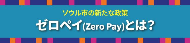 ソウル市の新たな政策 ゼロペイ(Zero Pay)とは?