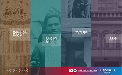 ソウル市市民聴、大韓民国臨時政府樹立100周年3D映像コンテンツ展示を開催