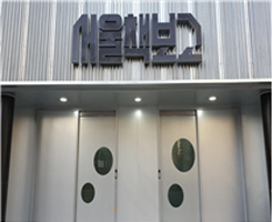大型倉庫が12万冊に及ぶ古本の宝の倉庫に…「ソウル本の宝庫」オープン