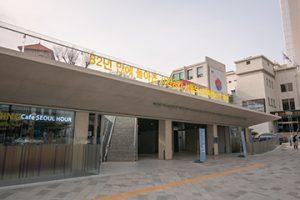 ソウル都市建築展示館