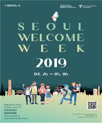 ソウル市、外国人観光客おもてなし週間がまもなくスタート