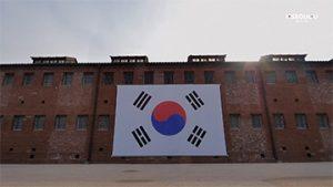 ソウルの上空からの映像 - ソデムン(西大門)刑務所