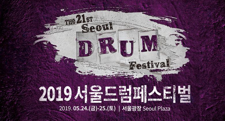 ソウルを代表する公演芸術祭り「2019ソウルドラムフェスティバル」開催
