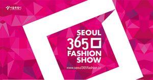 ソウル365ファッションショー