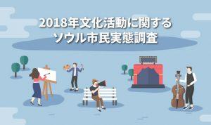「2018年文化活動に関するソウル市民実態調査」結果発表