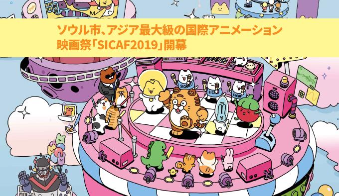 ソウル市、アジア最大級の国際アニメーション映画祭「SICAF2019」開幕