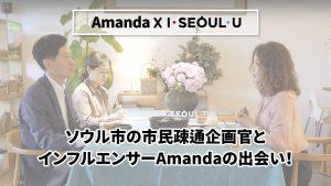 ソウル市の市民疎通企画官と インフルエンサーAmandaの出会い!