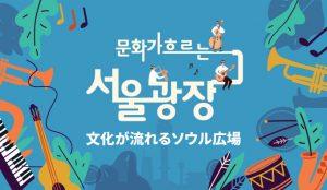 2019文化が流れるソウル広場