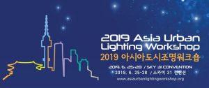 ソウル市で「2019アジア都市照明ワークショップ」開催