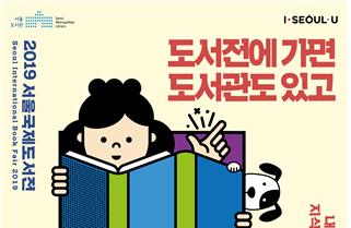 ソウル国際図書展で出会う公共図書館