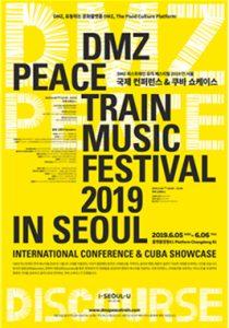 「DMZ ピーストレイン・ミュージックフェスティバル 2019」開催