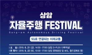 ソウル市、サンアム(上岩)自律走行フェスティバル開催、世界初の5G自律走行テスト newsletter