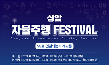 ソウル市、サンアム(上岩)自律走行フェスティバル開催、世界初の5G自律走行テスト