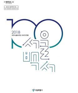 「2018ソウル白書」発刊
