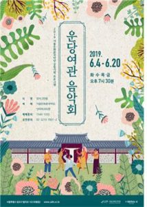 ソウルトンファムン(敦化門)国楽堂、「ウンダン(雲堂)旅館音楽会」開催