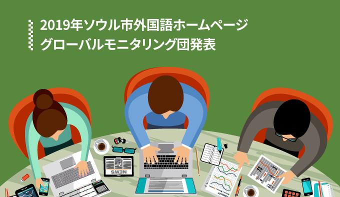 2019年ソウル市公式外国語ホームページグローバルモニタリング団発表