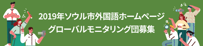 2019年ソウル市外国語ホームページ グローバルモニタリング団募集