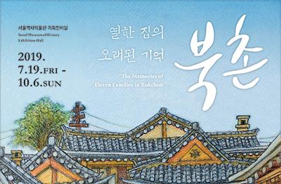 ソウルの伝統韓屋村「プクチョン(北村)」で百年史特別展開催