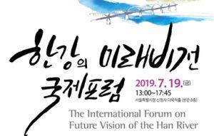 ソウル市、ハンガン(漢江)を未来成長動力の共有河川とする将来のビジョンを模索