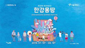 2019 ハンガンサマ?フェスティバル