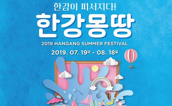 2019ハンガン(漢江)サマーフェスティバル、7月19日開幕