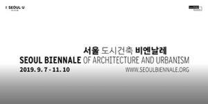 2019ソウル都市建築ビエンナーレ