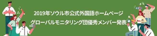 2019年ソウル市外国語ホームページ グローバルモニタリング団 優秀メンバー発表