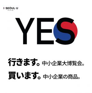 ソウル市、YES中小企業大博覧会開催