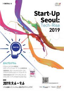 ソウル市、グローバルスタートアップイベント「Start-Up Seoul:Tech Rise」開催