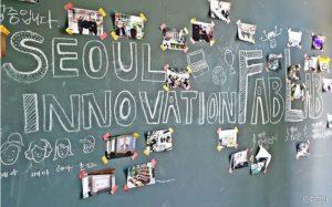ソウル市、世界革新技術を競う場となる
