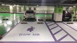 ソウル市、妊婦専用駐車区間を設置