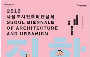 「ソウル都市建築ビエンナーレ」を秋夕連休に無料開放…家族・カップル向けのおすすめコースを紹介
