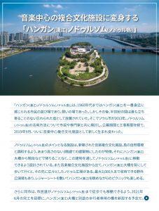 2019 9月 (No.179) newsletter