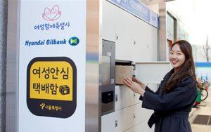 ソウル市、全国初の「送る女性安心宅配」導入