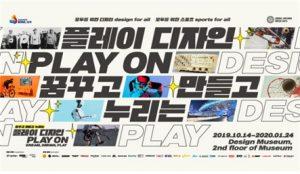 DDP、「ソウルデザインクラウド」展示開催