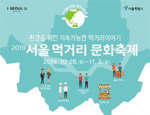 7日間開かれる「ソウル食文化フェスティバル」を楽しもう!