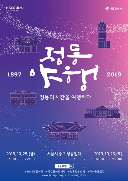 近代歴史の蚕室、貞洞の夜を楽しむ…ソウル市「2019貞洞夜行」開催