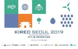 ソウル市、世界最大の「2019ソウル世界再生可能エネルギー総会」で都市の役割の拡大を模索