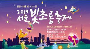 ソウル・ランタンフェスティバル