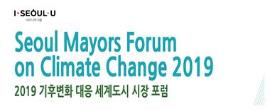 世界各地の市長、市長フォーラムにて気候変動に対する即効性のある行動を呼びかけ