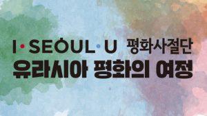 有名クリエイター・作家「ユーラシア平和の旅路」としてのソウルが開かれる