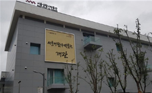 ソウル生活史博物館が正式開館