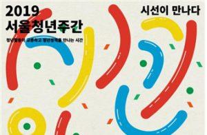 ソウル市、「2019ソウル青年週間」開催