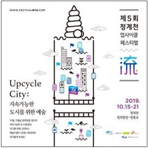 チョンゲチョン(清渓川)アップサイクルフェスティバル開催
