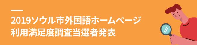2019ソウル市外国語 ホームページ利用満足度 調査当選者発表